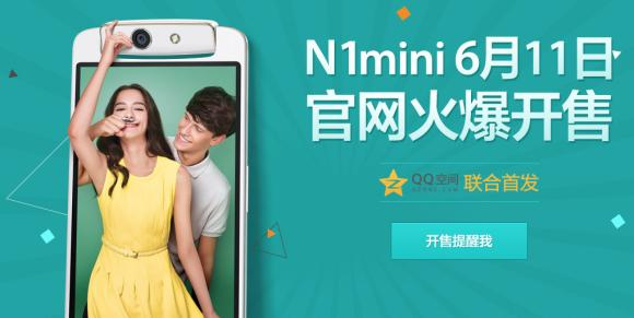 Oppo N1 mini officially revealed with 4G LTE. Going on sale in China on 11 June