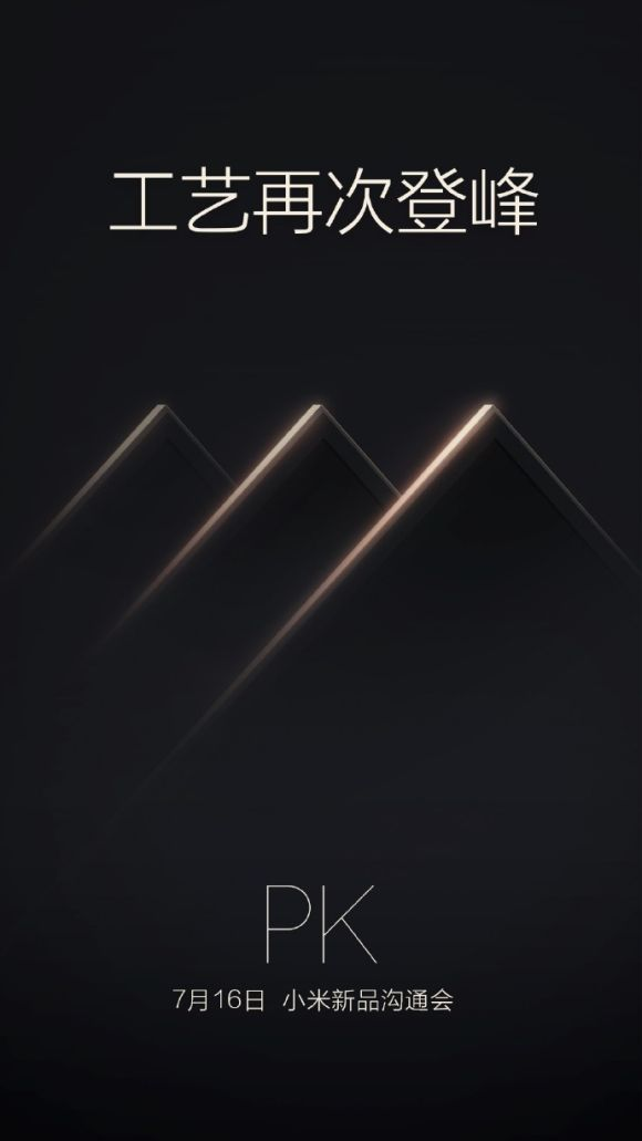 Xiaomi to launch something on 16th July. Might not be a phone.