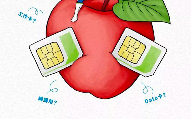 Looks like Apple is embracing dual-SIM on their next iPhone